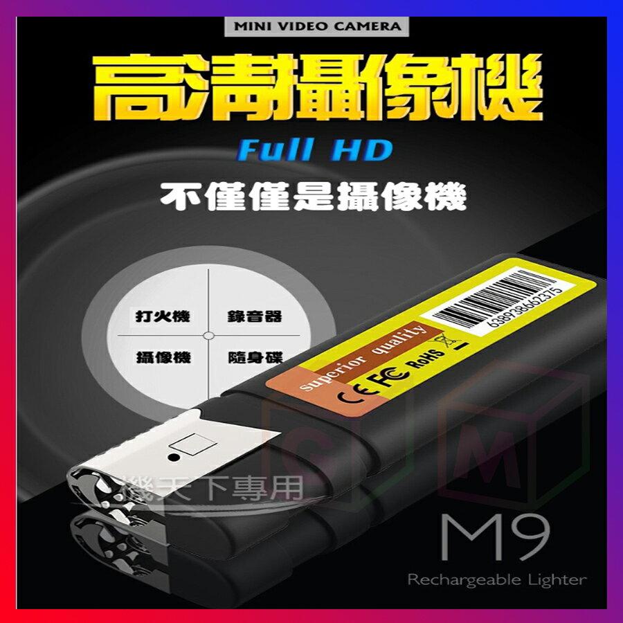 M9打火機高清攝影機(非WIFI) 輕巧好帶 針孔 循環錄影 密錄器 監視器 監控 可錄音錄影 微型攝 GM數位生活館 0
