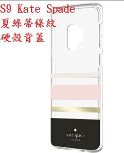 SamsungGalaxyS95.8吋KateSpade夏綠蒂條紋硬殼背蓋手機殼保護殼