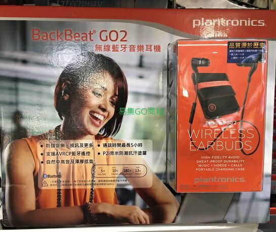 易集GO商城- 代購~PLANTRONICS BACKBEAT GO2S雙耳藍牙樂耳機 降噪防潑水含收納包-1020222