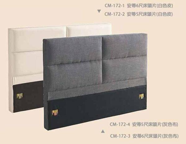 【尚品傢俱】CM-172-2安蒂5尺床頭片(白色皮,另有六尺)