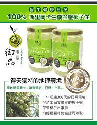 【悅‧生活】御品能量--100%冷壓初榨生機椰子油 二入組