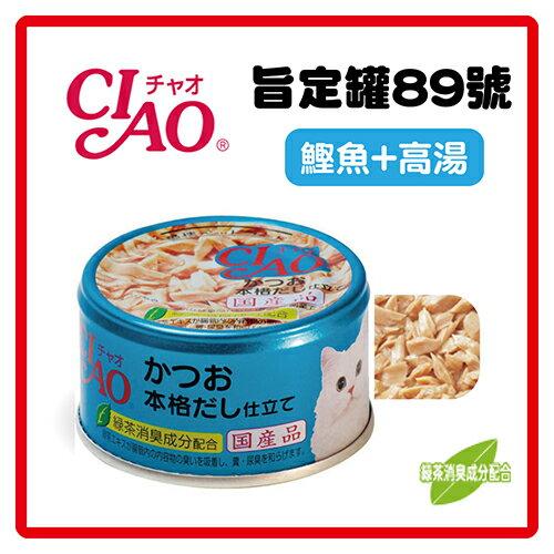 【日本直送】CIAO旨定罐89號-鰹魚+高湯 85g(A-89)-53元>可超取 (C002F26)