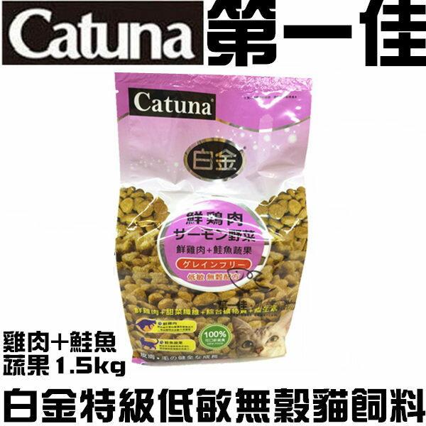[第一佳水族寵物] 力奇Catunt 白金特級低敏無穀貓飼料 雞肉+鮭魚蔬果 1.5kg(500g*3)