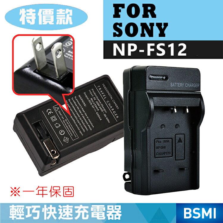 款~攝彩~索尼 SONY NP~FS12 副廠充 FS~12 一年  壁充座充 3c 相機周邊