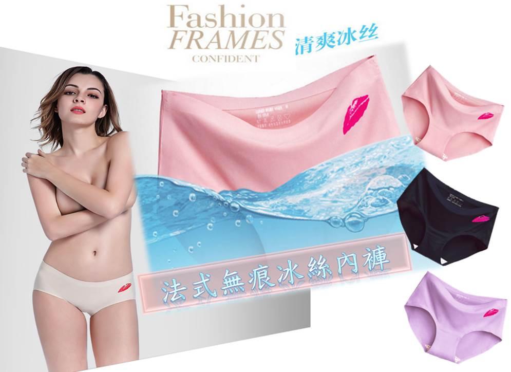 3D法式無痕性感冰絲內褲   6入 490元  不挑色