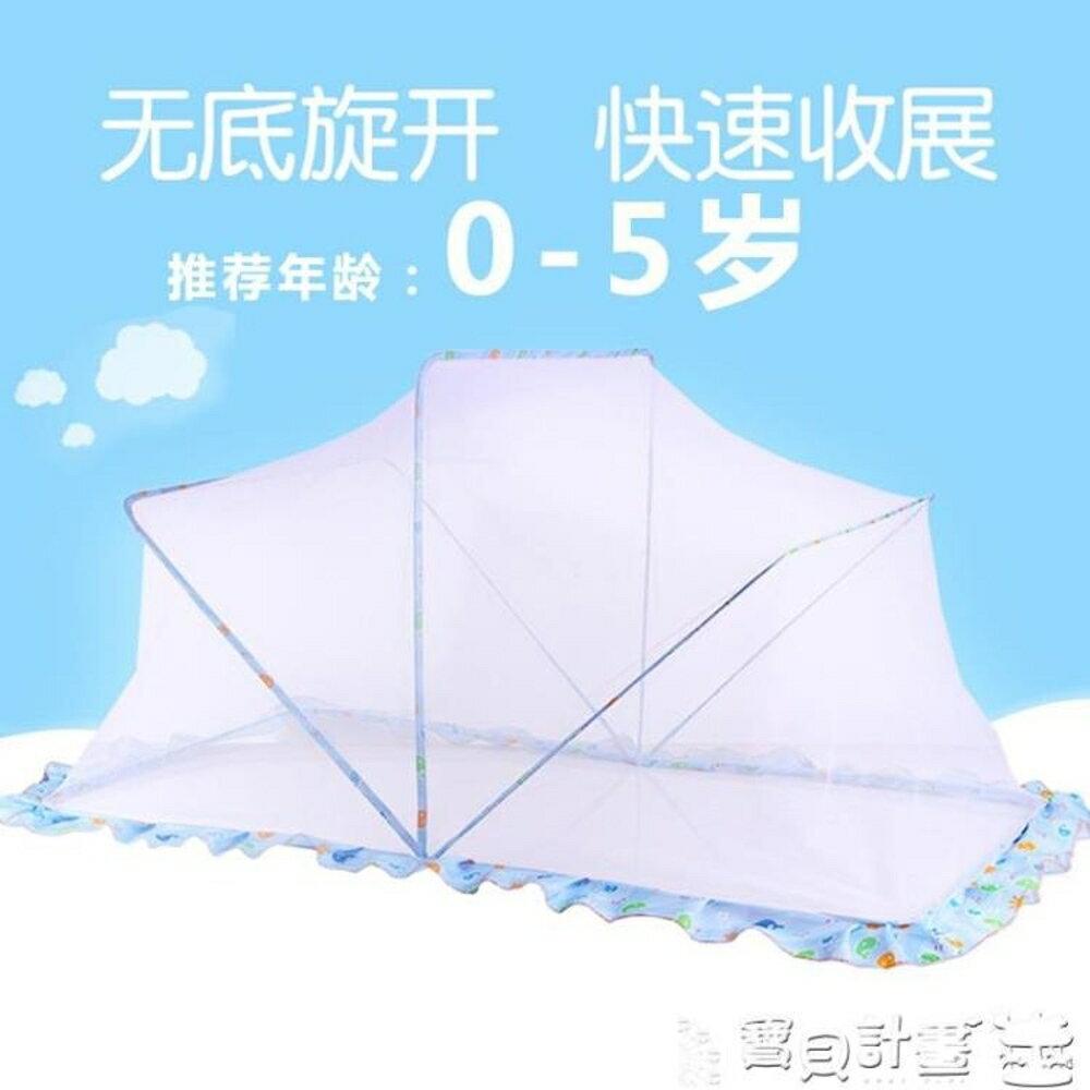 兒童蚊帳 嬰兒蚊帳罩可折疊便攜式新生兒寶寶兒童小孩蒙古包帶支架通用無底JD 寶貝計畫 0