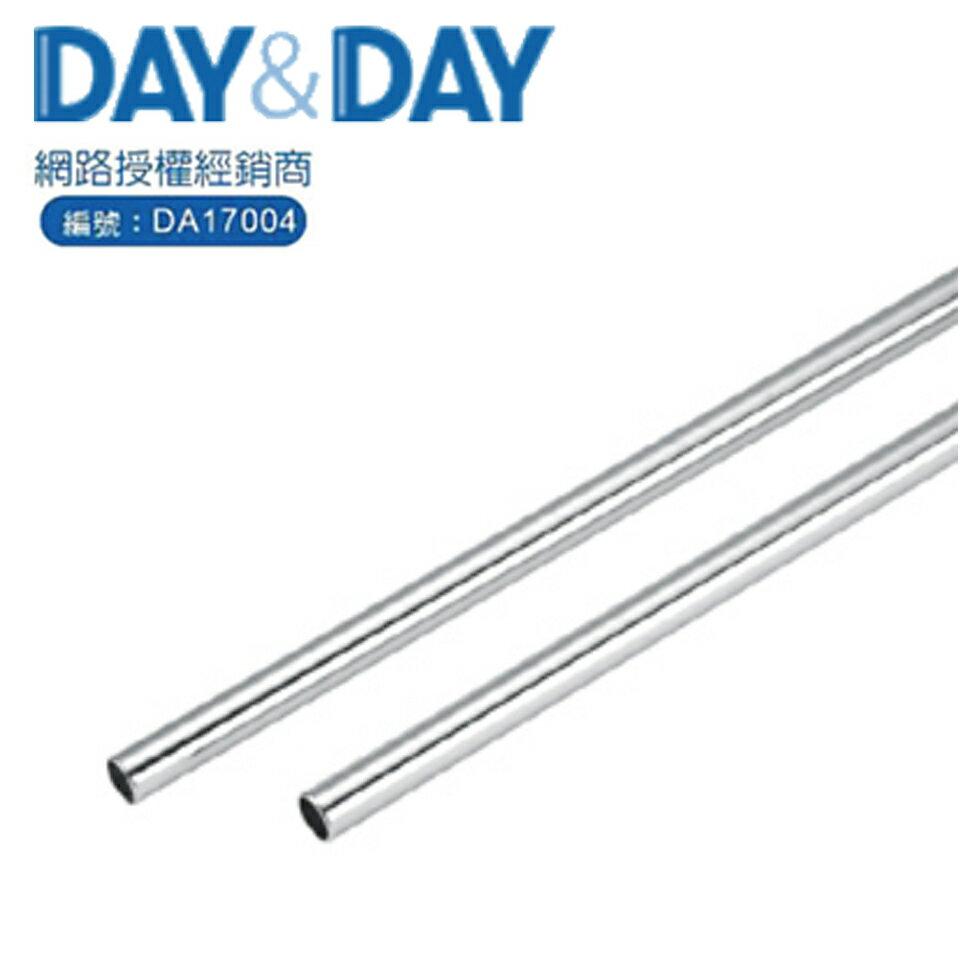 洗樂適衛浴 【DAY&DAY】304不鏽鋼 亮麗不鏽鋼管 一支 60cm/ 75cm/ 90cm/ 120cm/ 150cm/ 175cm(ST20)