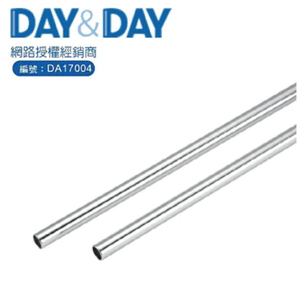 DAY&DAY5分-掛桿*1支-150CM(ST2150)