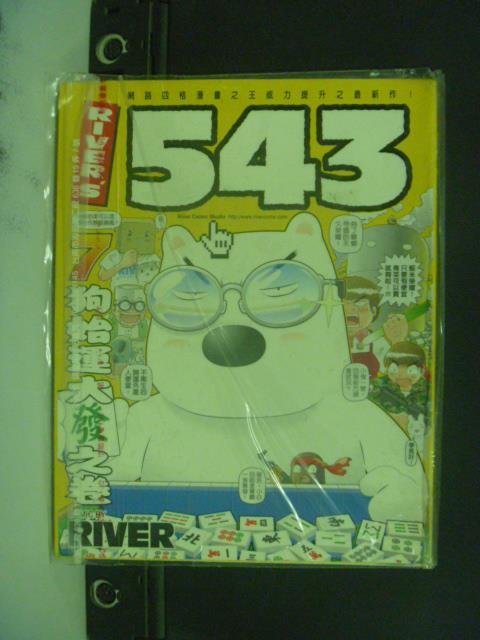 【書寶二手書T5/漫畫書_ONZ】River's 543(柒)狗始運大發之卷_RIVER