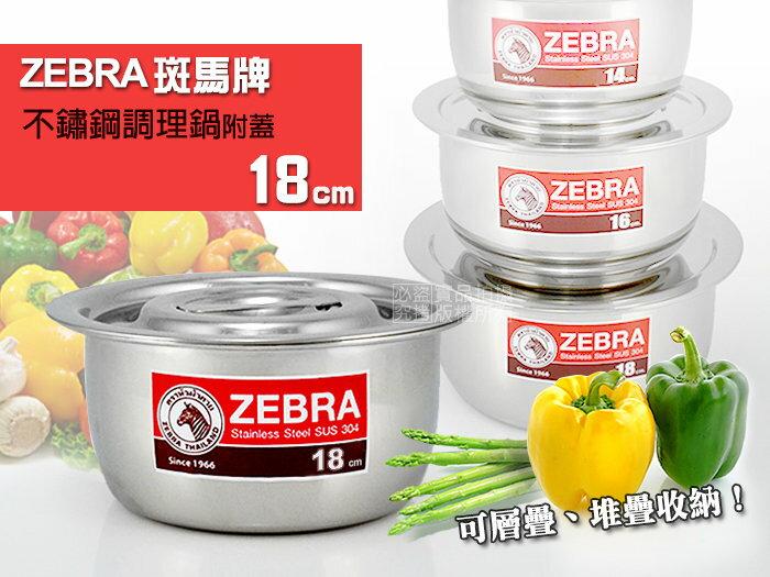 快樂屋? Zebra 斑馬牌 304不鏽鋼 調理鍋 18cm 厚款附蓋 電磁爐可用