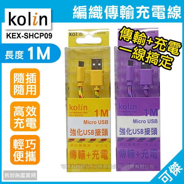 可傑 歌林 Kolin KEX-SHCP09  網狀編織傳輸充電線  傳輸線  線長1M 輕巧好收納 高耐久 傳輸效能佳
