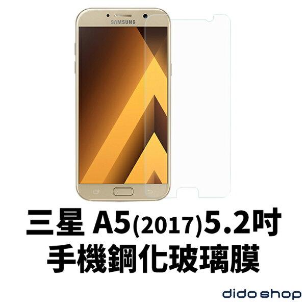 三星A52017版5.2吋手機保護貼鋼化玻璃膜(MU173-3)【預購】