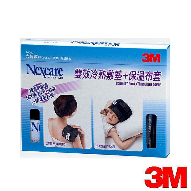 3M Nexcare 雙效冷熱敷墊 (大塊敷X1+保溫布套)