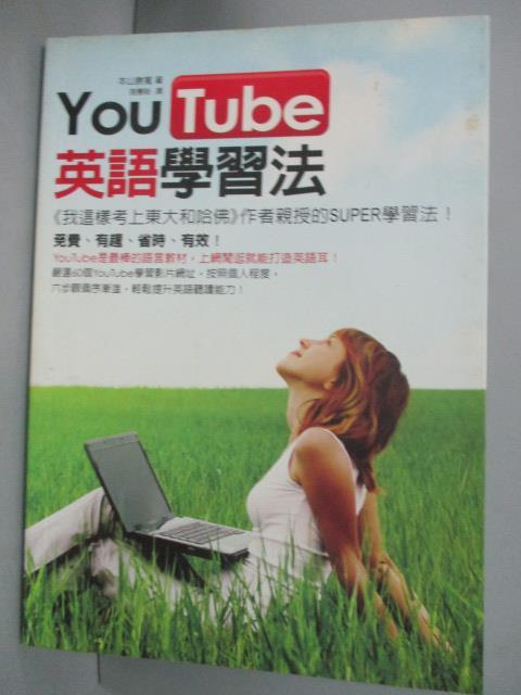 ~書寶 書T1/語言學習_GHP~YouTube英語學習法_本山勝寬 陸蕙貽