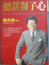 【書寶二手書T1/財經企管_NPR】總裁獅子心_嚴長壽