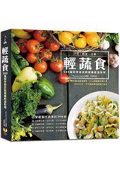 輕蔬食:500道四季皆宜的健康輕盈料理 0