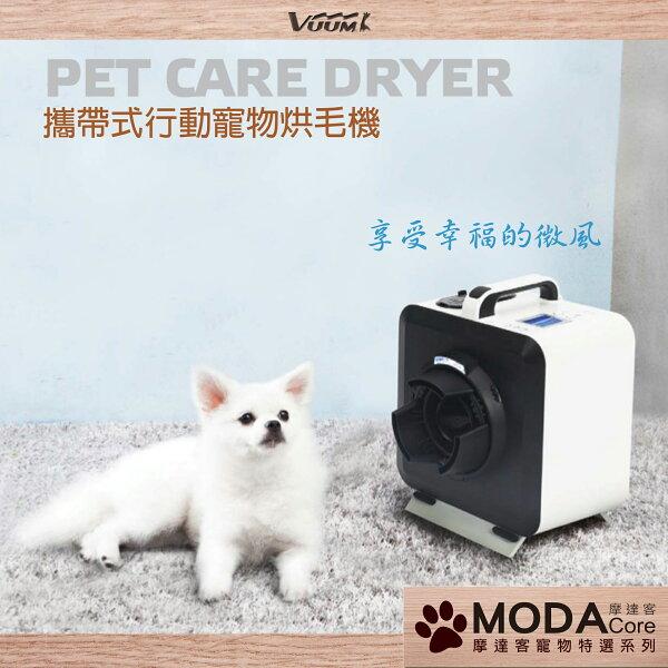 【摩達客寵物】(預購)韓國進口VUUM精品級攜帶式行動寵物烘毛機(外接式)