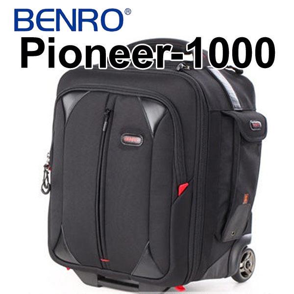 MY DC數位相機館:【BENRO百諾】Pioneer1000領航者系列拉桿箱包