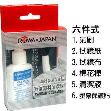 *╯新風尚潮流╭*ROWA 六件式數位器材清潔組 相機鏡頭小清潔組 含氣刷 拭鏡紙 拭鏡布 R_6CLEAN