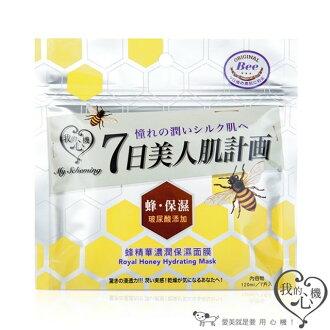 我的心機 蜂精華濃潤保濕面膜(7入)