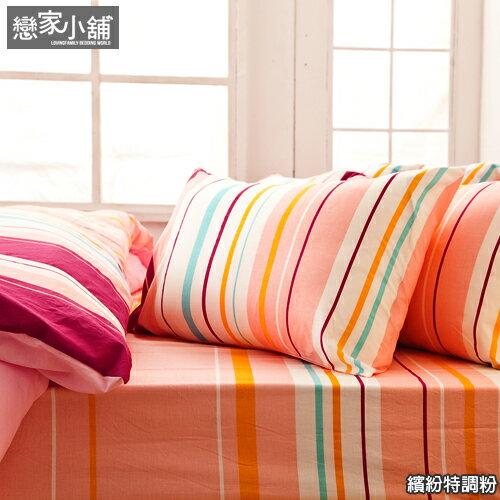 床包兩用被套組  雙人加大~100%純棉~繽紛特調~粉~含兩件枕套四件式, 製,戀家小舖C