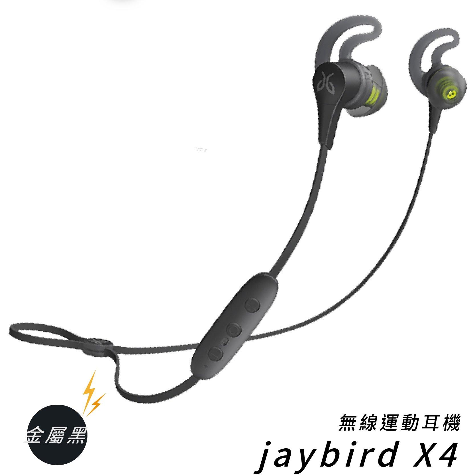 【美國JayBird】X4 無線運動耳機-金屬黑 自訂等化器 防汗防水 健身運動 耳道式 入耳式 藍芽耳機