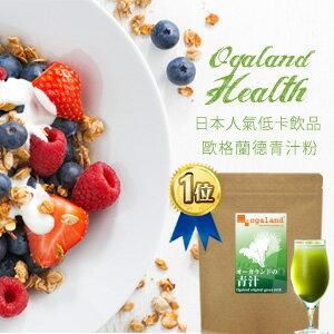 樂天 商場 日本 人氣低卡飲品 順暢青汁 青汁 粉 評論數達到70件 排便 日本必買 進口 保健食品 飲品 日本家人氣養生商品.約1個月份 very green ogaland