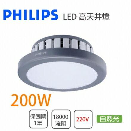 飛利浦 LED 200W 高天井燈 自然光 可取代複金屬燈泡★PH-BY228P-200W-4K