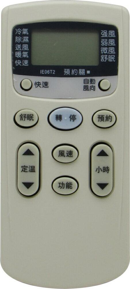 【日立】AC-H1日立冷氣(新)窗型 變頻 分離式 液晶冷氣遙控器