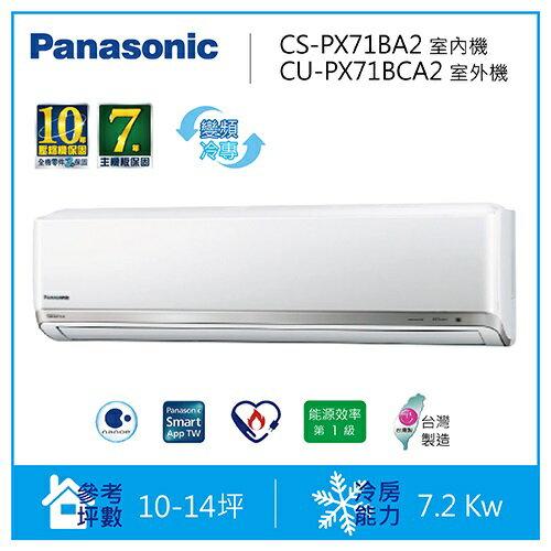 Panasonic國際牌7.2Kw冷專變頻空調CS-PX71BA2CU-PX71BCA2