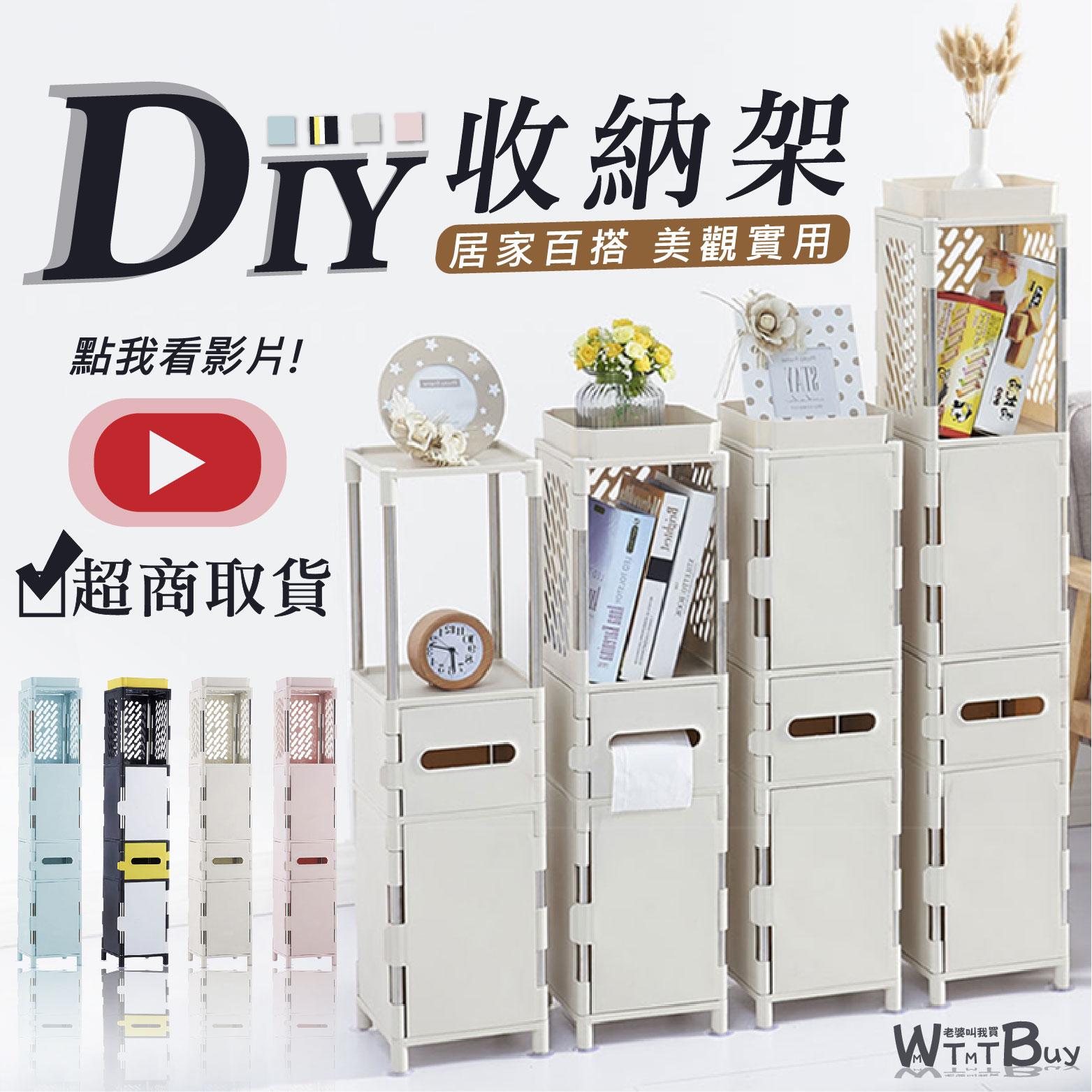 老婆叫我買🇹🇼 DIY北歐風居家收納櫃 浴室收納 廚房收納 組合櫃 收納櫃 置物架 書櫃 零食箱 玩具櫃 衛生紙盒