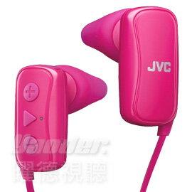 【曜德視聽】JVC HA-F250BT 粉紅 藍芽無線 耳道式耳機 防汗防濺水IPX2 ★免運★送收納盒★