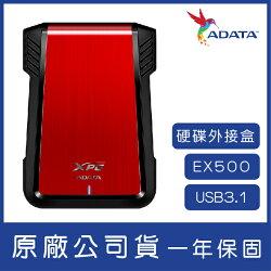 ADATA 威剛 XPG 2.5吋外接盒 EX500 USB3.1 硬碟外接盒 2.5吋硬碟外接盒