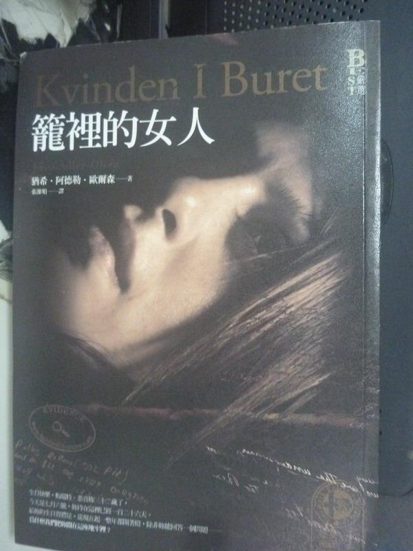 【書寶二手書T4/一般小說_JNS】懸案密碼:籠裡的女人_猶希.阿德勒.歐爾森
