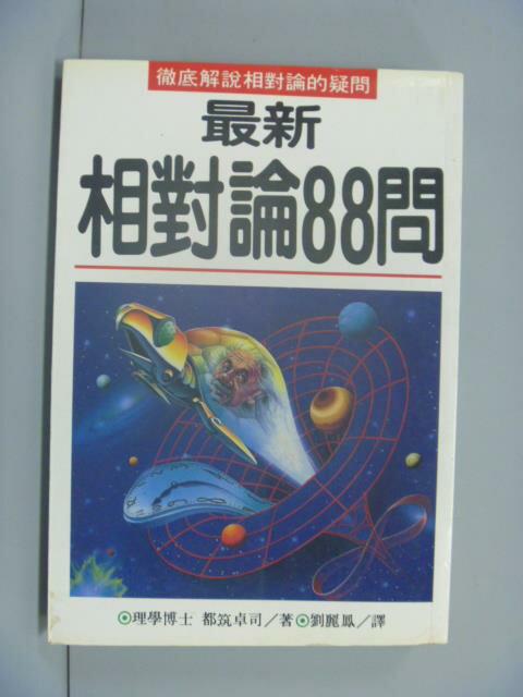 【書寶二手書T1/科學_NGK】最新相對論88問_都筑卓司, 劉麗鳳