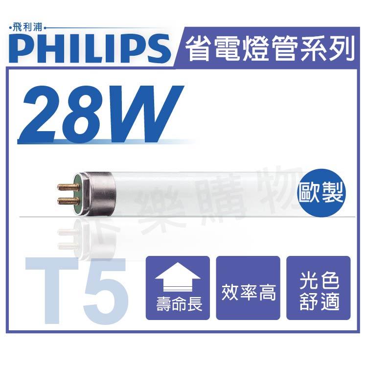 PHILIPS飛利浦 T5 28W 840 三波長日光燈管 歐洲製 _ PH100032