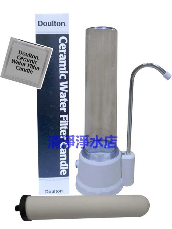 缺貨 ^~大墩 館^~英國丹頓桌上型淨水器,採用 Ultracarb內壓縮炭陶瓷濾心,含全