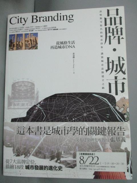 【書寶 書T1/社會_YBT】品牌.城市:從風格 再造城市DNA_黃金樺