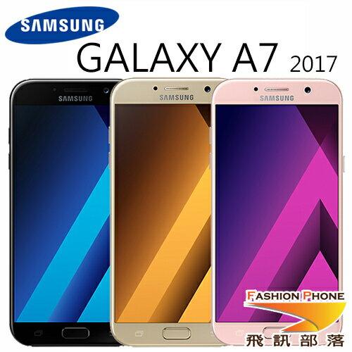 Samsung GALAXY A7 (2017) 5.7吋防水防塵智慧機 - 贈玻璃保護貼+防摔保護殼