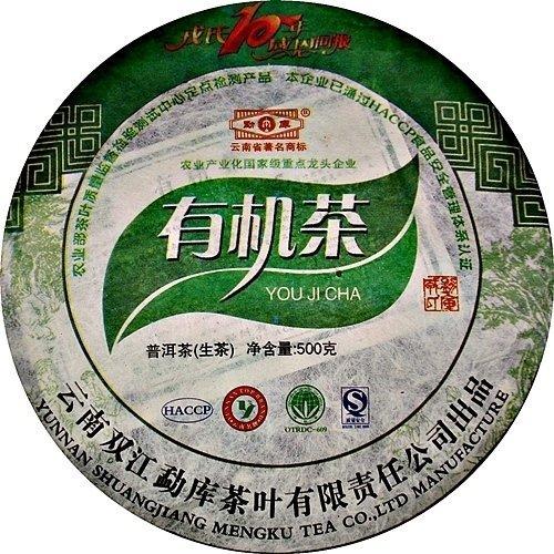 【臻馥郁茶行】2009年勐庫戎氏有機茶 (500克生餅)