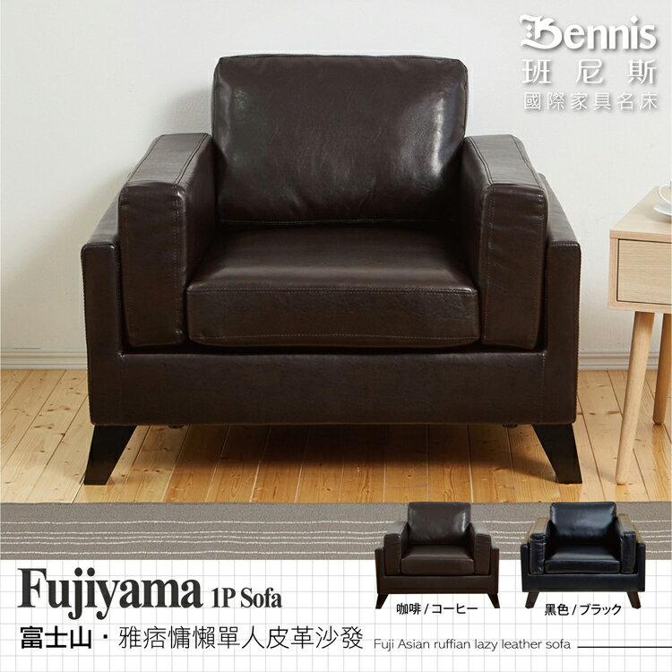 Fujiyama富士山雅痞慵懶【1P單人】皮革沙發/另有雙人+三人座★班尼斯國際家具名床