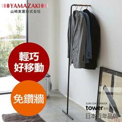 日本【YAMAZAKI】tower極簡風格掛衣桿-白/黑★衣架/掛衣架/吊衣架/衣架桿