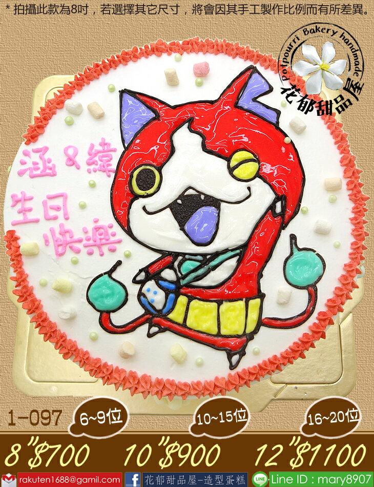 吉胖喵平面造型蛋糕-8吋-花郁甜品屋1097