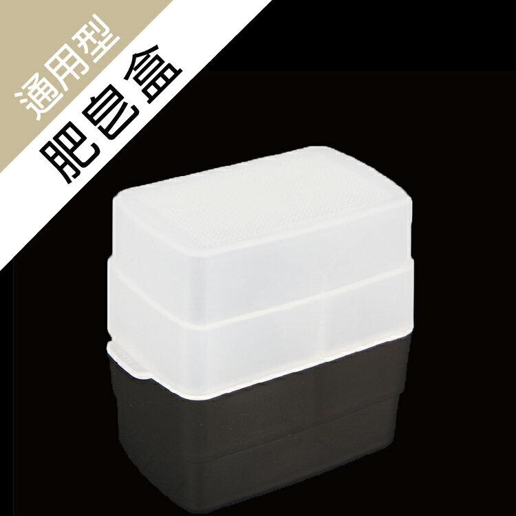 攝彩@ 閃光燈柔光罩 佳能 尼康 閃光燈柔光盒 外閃肥皂盒 方型 通用型肥皂盒 專業級 閃光燈專用 柔光罩