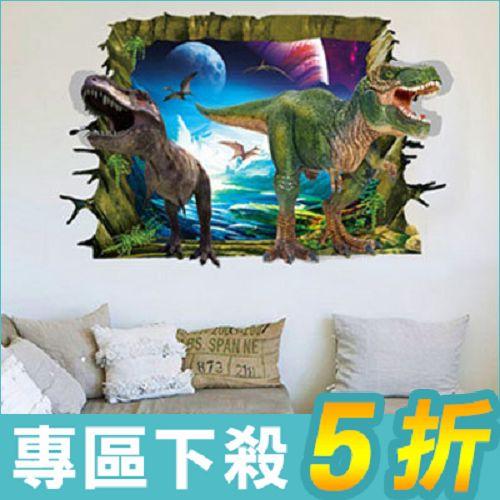 創意壁貼--3D恐龍世界 AY9265-972【AF01013-972】i-style居家生活