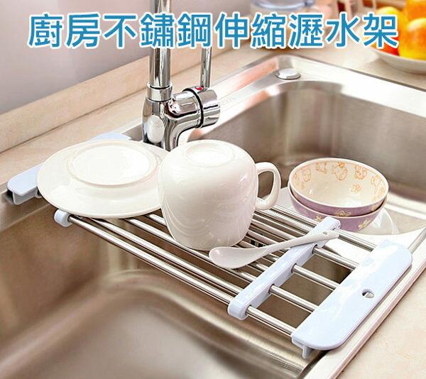 廚房不鏽鋼伸縮瀝水架 水槽瀝水 餐具置物架