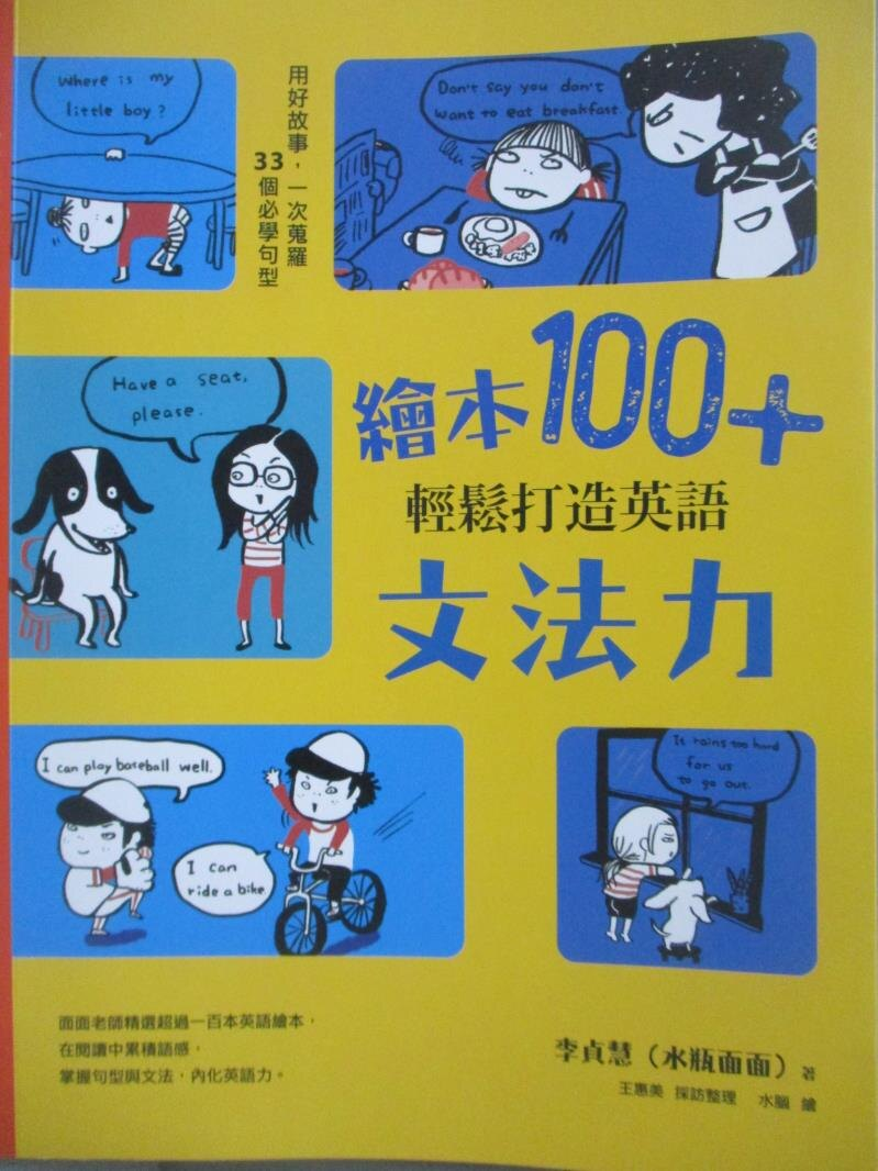 ~書寶 書T1/親子_ZAO~繪本100 ,輕鬆打造英語文法力:用好故事,一次蒐羅33個必學句型_李貞慧(水瓶面面)