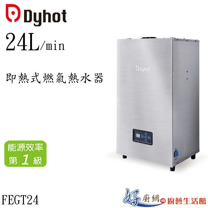 FEGT24即熱式燃氣熱水器