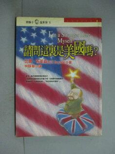 【書寶二手書T1/翻譯小說_NBY】請問這裏是美國嗎?_比爾‧布萊森,林靜華