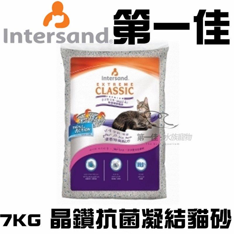 [第一佳水族寵物]加拿大INTERSAND【晶鑽抗菌凝結貓砂 7KG】強凝結 強除臭 量超省 無粉塵 低過敏 抗菌